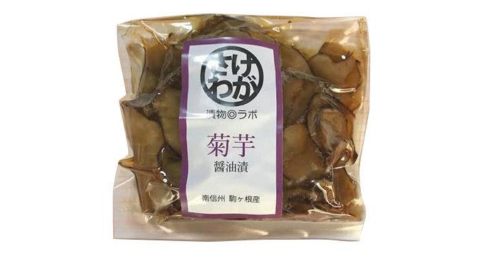 菊芋醤油漬1パック(150㎏)