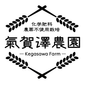 氣賀澤農園